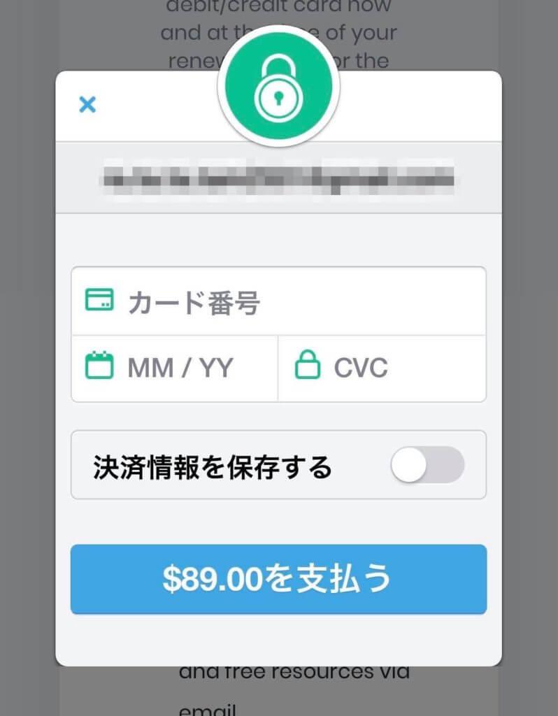 Diviを購入するときのクレジットカードデータの入力
