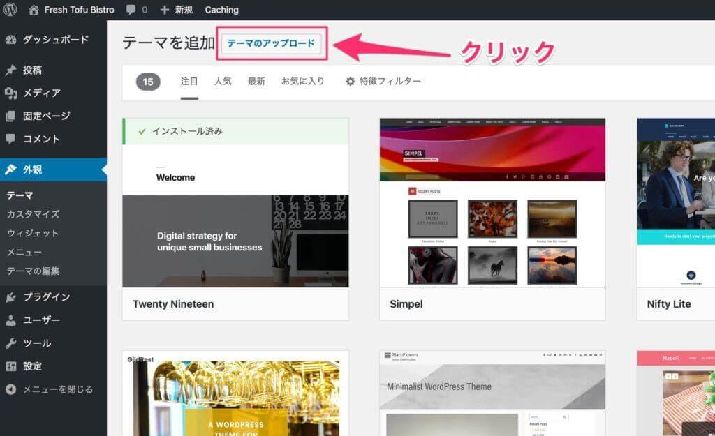 世界で一番使われてるWordPresテーマのDiviをインストール