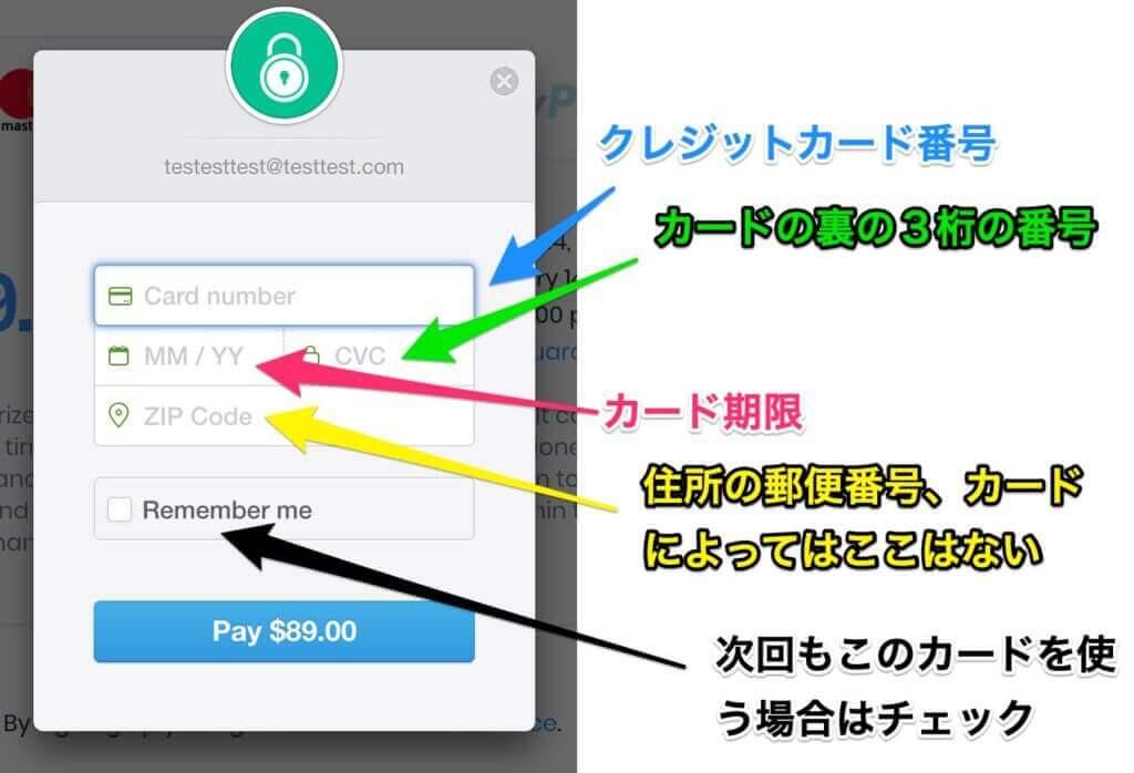 Diviを購入するときのクレジットカードデータの入力の詳細情報