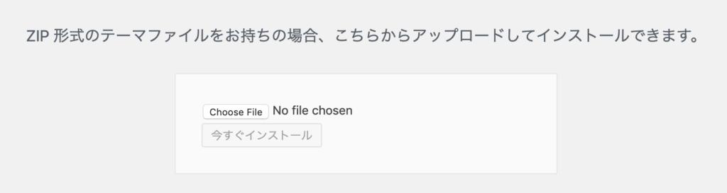 Diviをインストールする時のファイルアップロード画面