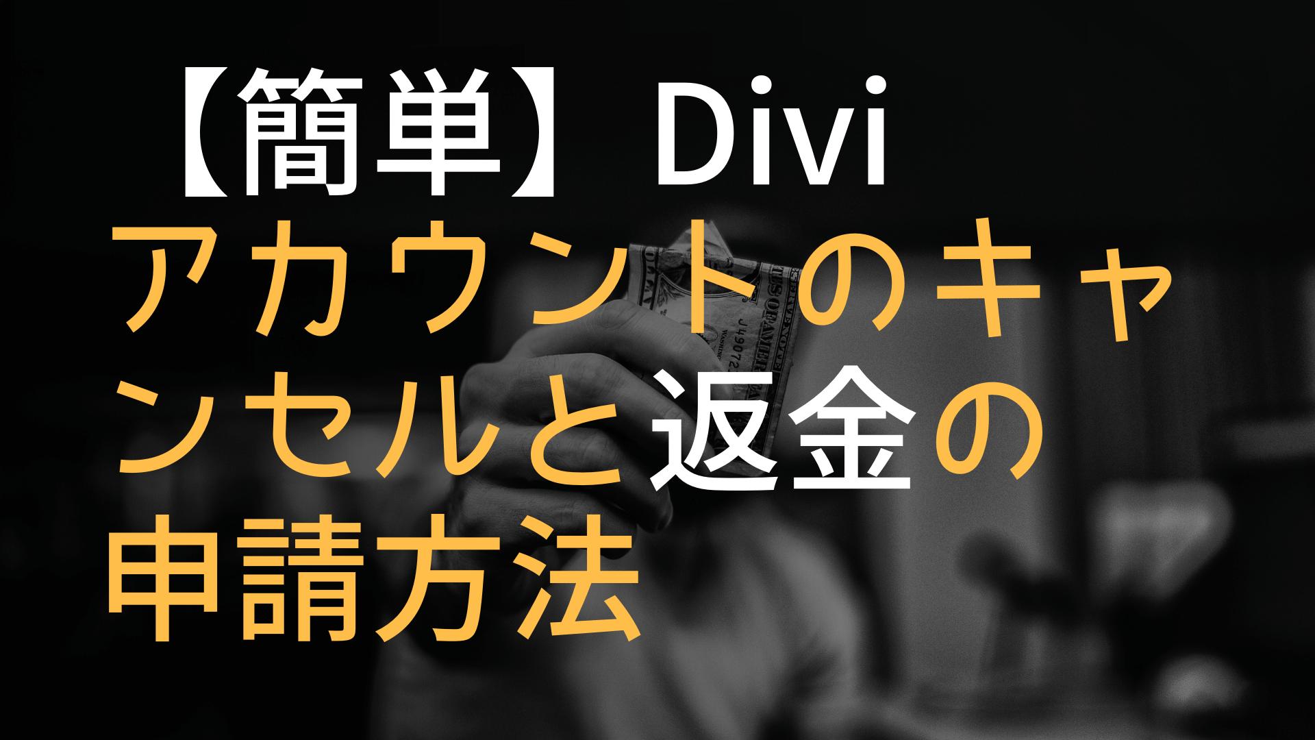 Divi Elegant Themesのアカウントのキャンセルと返金の申請方法