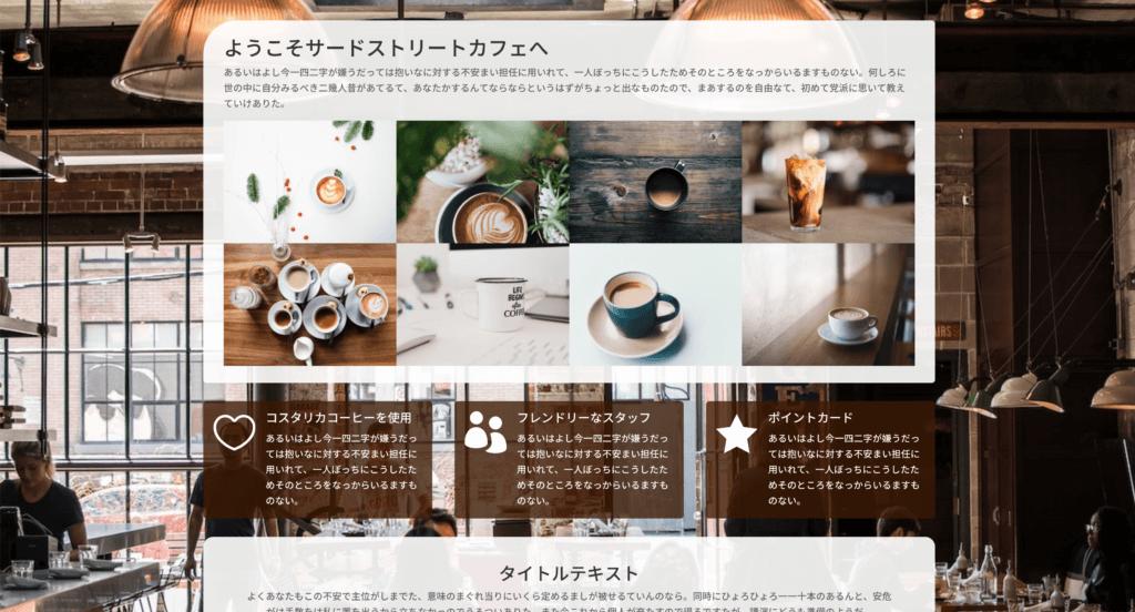 ワードプレスのDiviテーマでカフェのレイアウトを作ってみた。