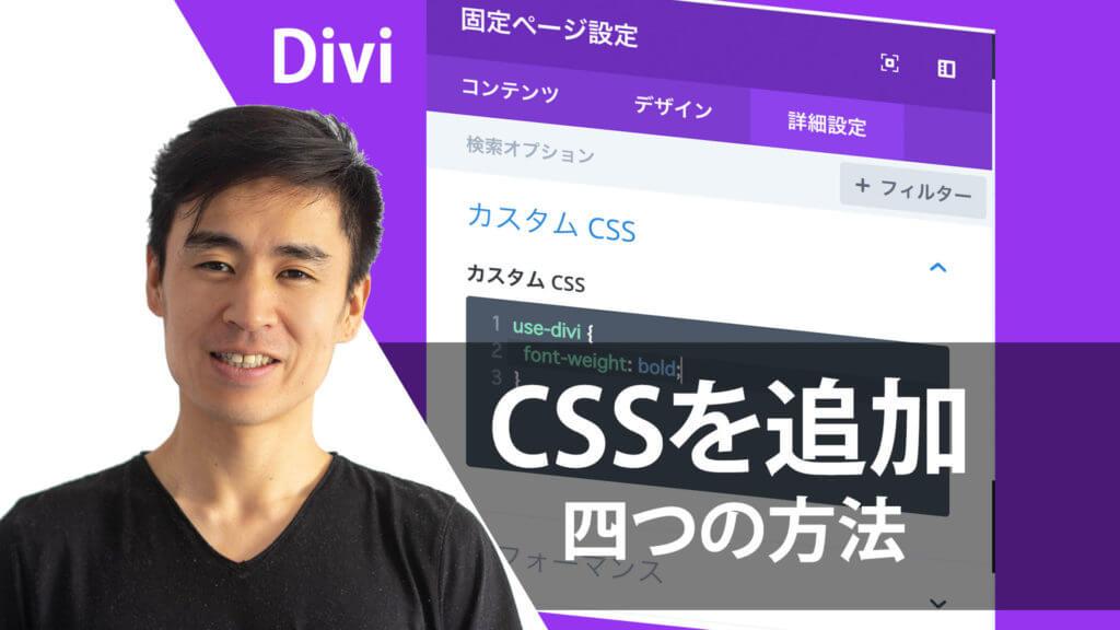 DiviでカスタムCSSを追加する四つの方法