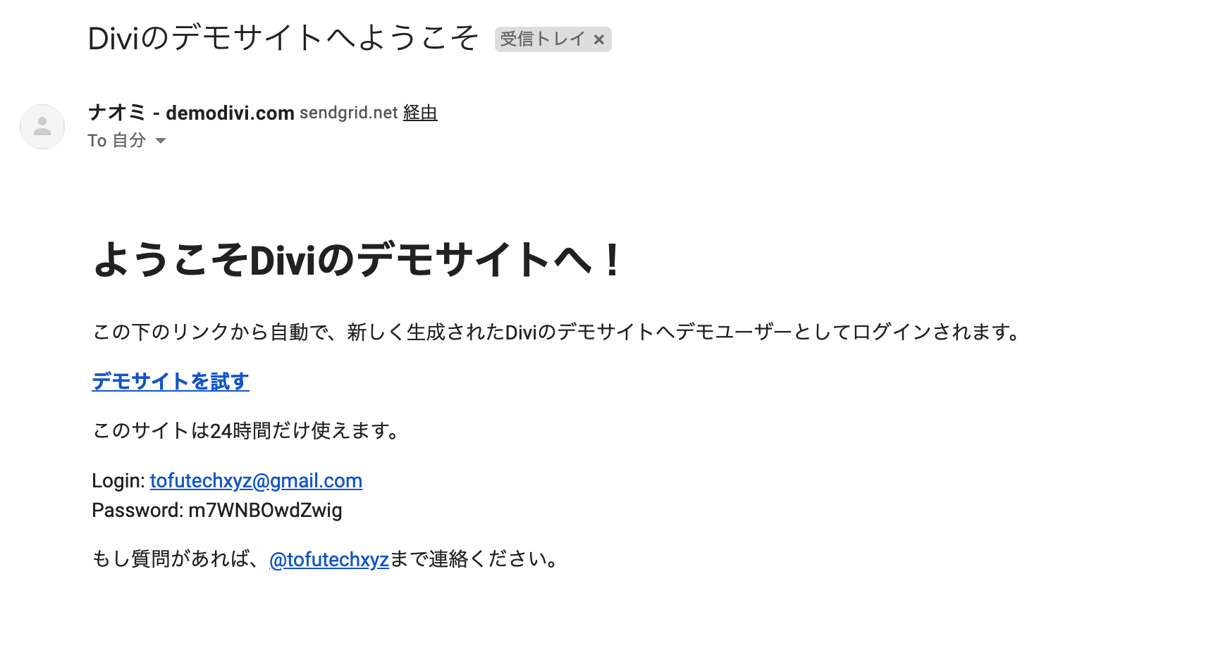 Diviのデモサイトを始める手順、メールをチェック