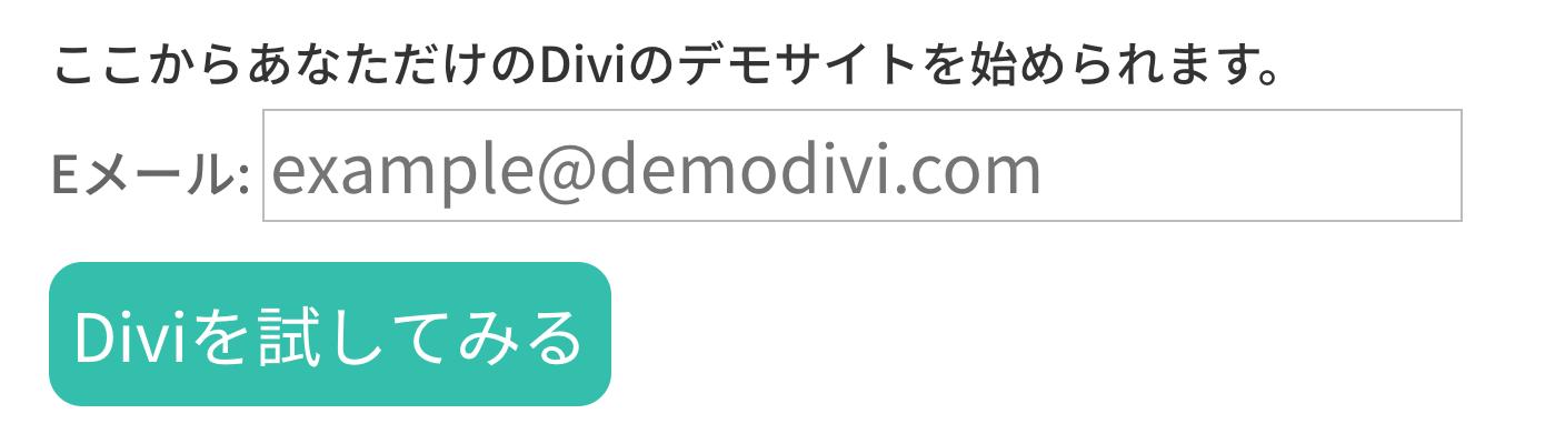 Diviのデモサイトを始める手順、メールを登録