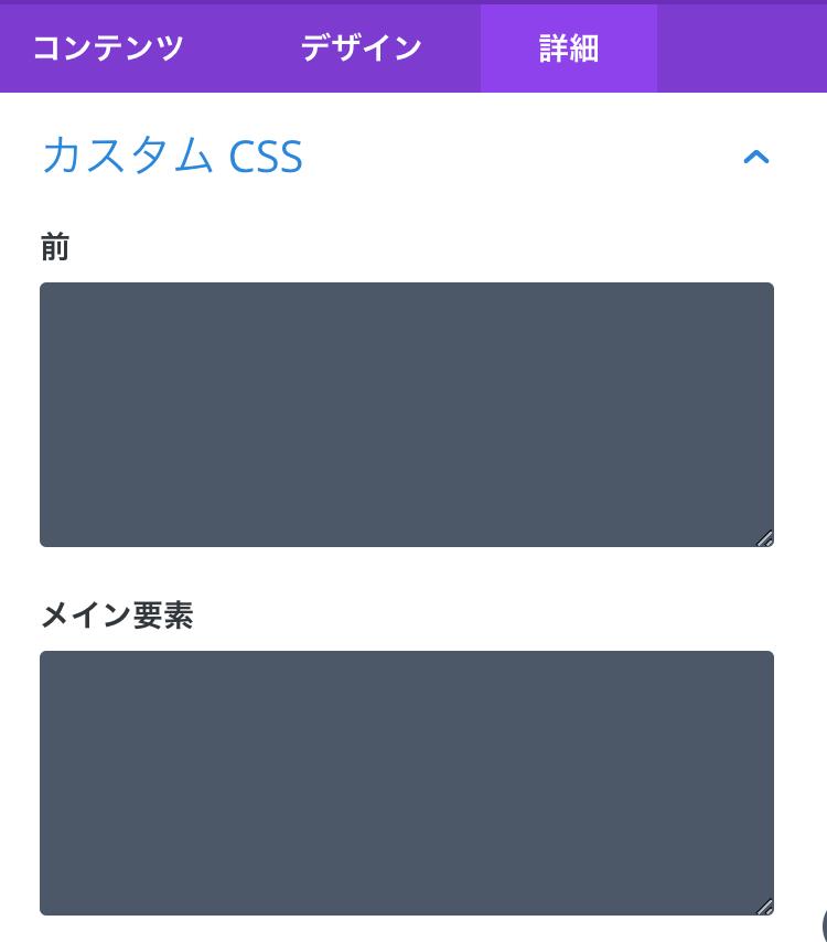 DiviカスタムCSSの追加の仕方