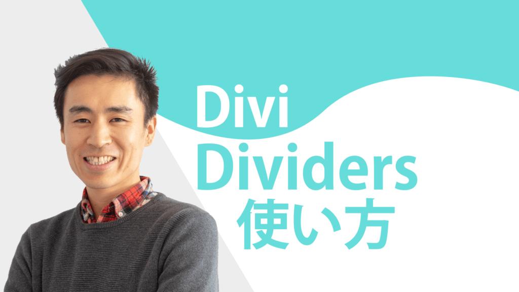 Diviのセクションを分けるdividersの使い方