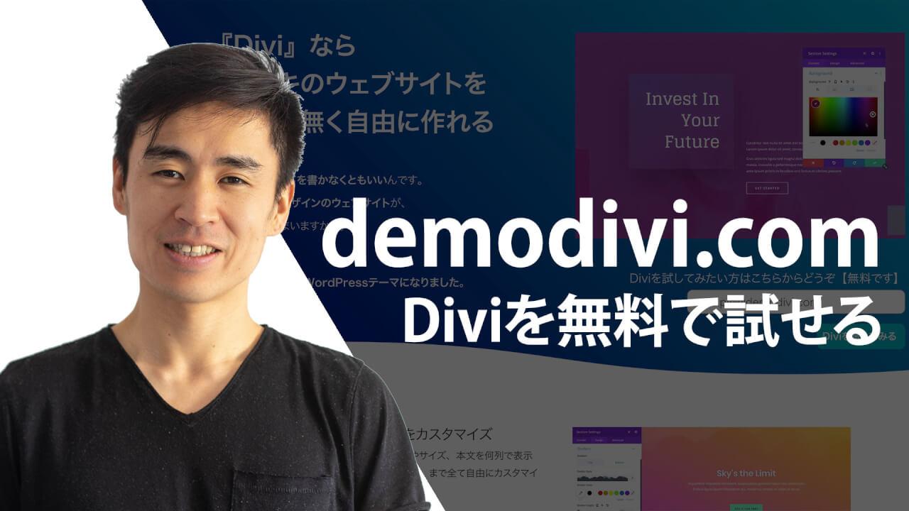 demodivi.comが新しくなりました