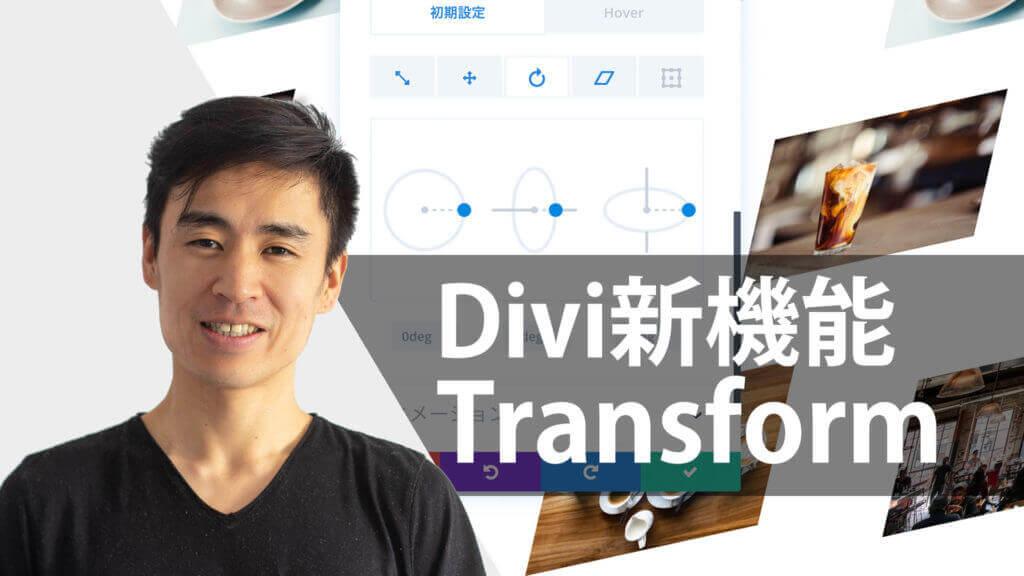 Divi新機能、Transformを使ってみた