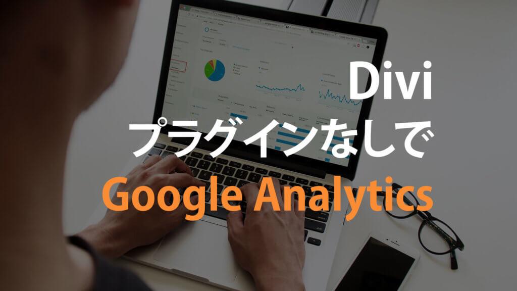 Divi、プラグイン無しでGoogle-Analytics