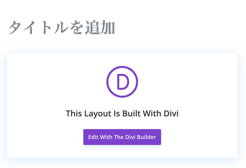 Diviで固定ページを作成