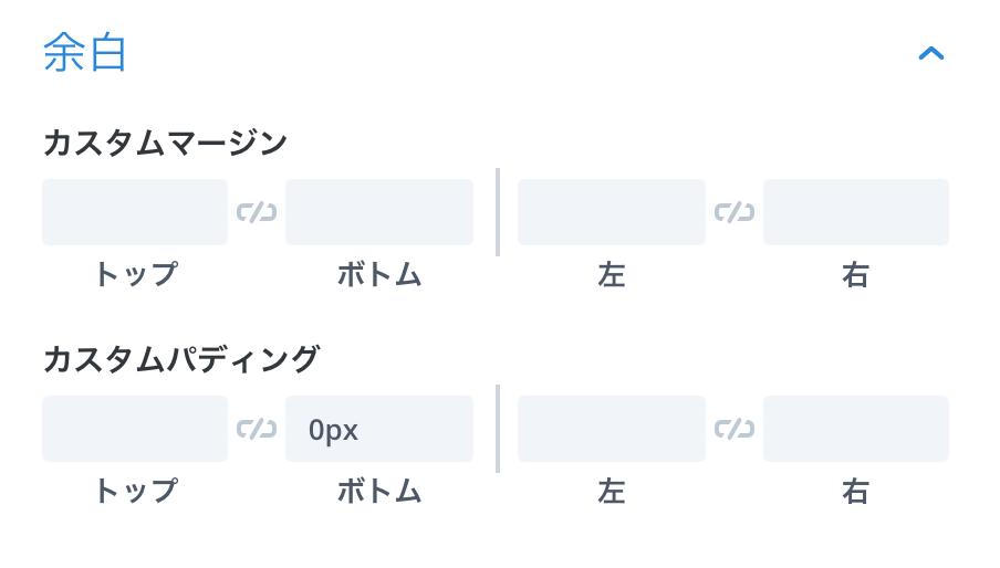 Diviの使い方、デザインタブで余白変換