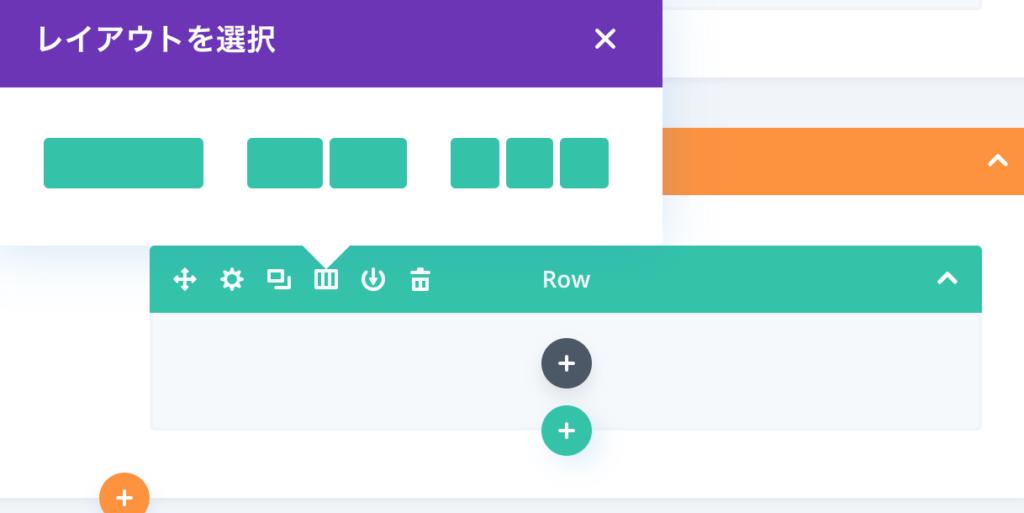 Diviの使い方、専門モジュールの行は三つにしか分けれない
