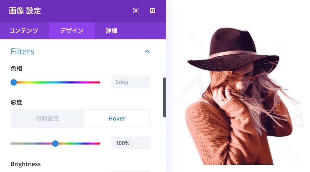 Diviの使い方、彩度のホバー設定画面