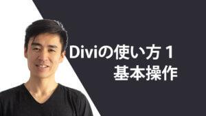 Diviの使い方1。ビジュアルビルダーの基本操作