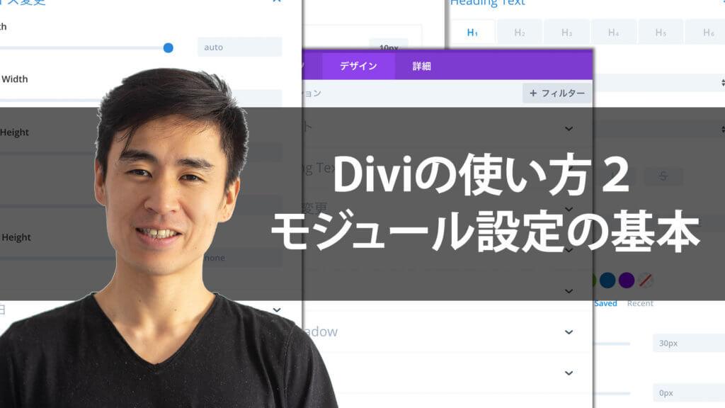 Diviの使い方2、モジュール設定の基本