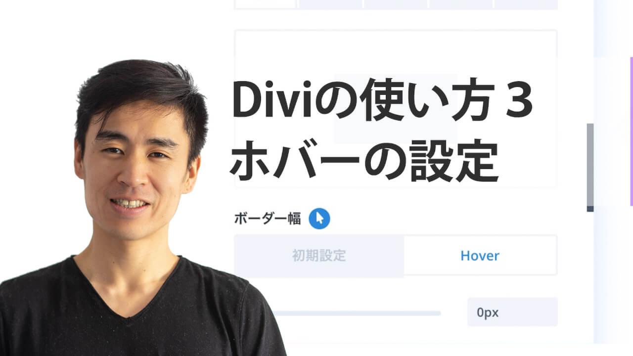 Diviの使い方3、ホバーの設定