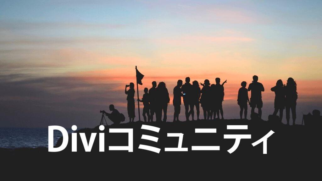 Diviの日本語コミュニティ
