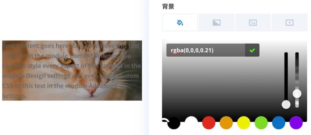 Diviの画像の上にマウスを持ってきてテキストを表示させる手順、テキストモジュールを挿入、そして背景色の設定