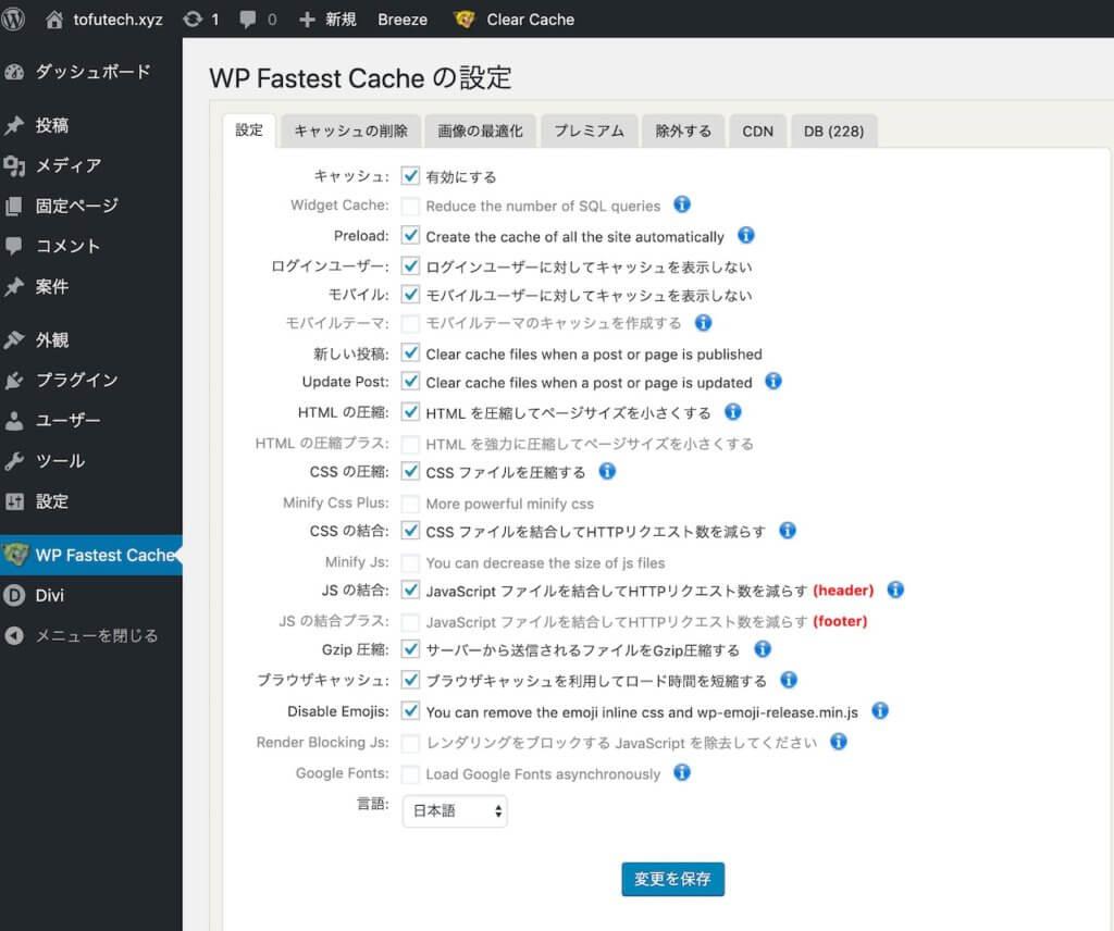 WordPressのキャッシュで高速化する2