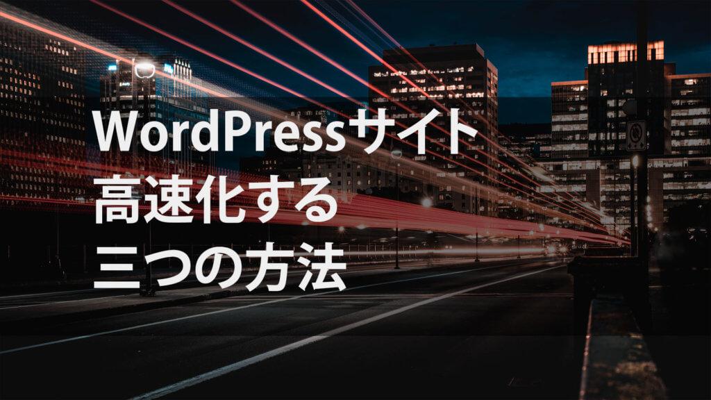 WordPressサイトを高速化する三つの方法