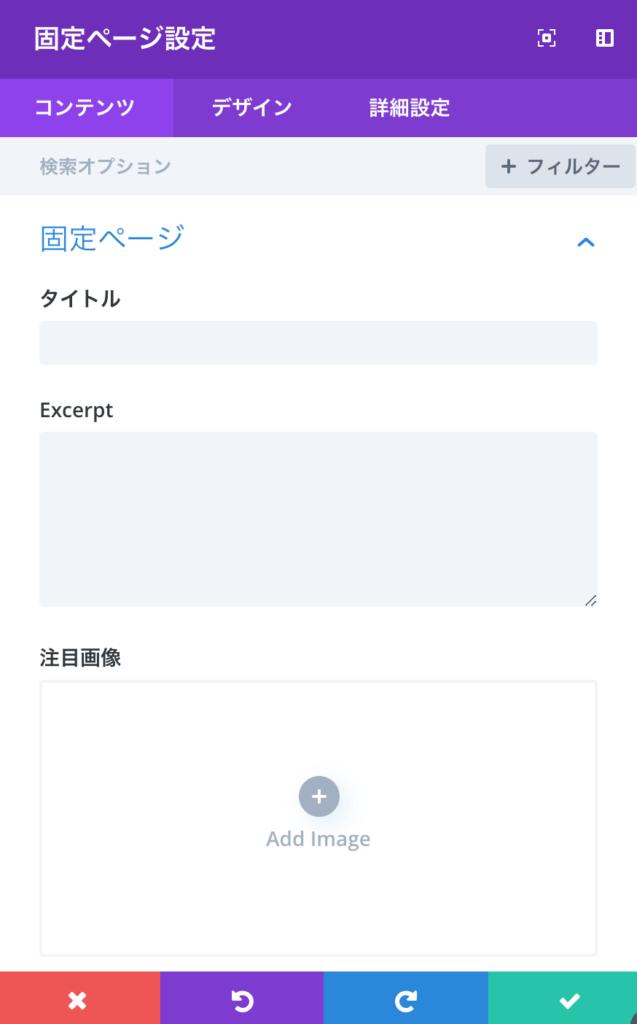 Diviのページ設定