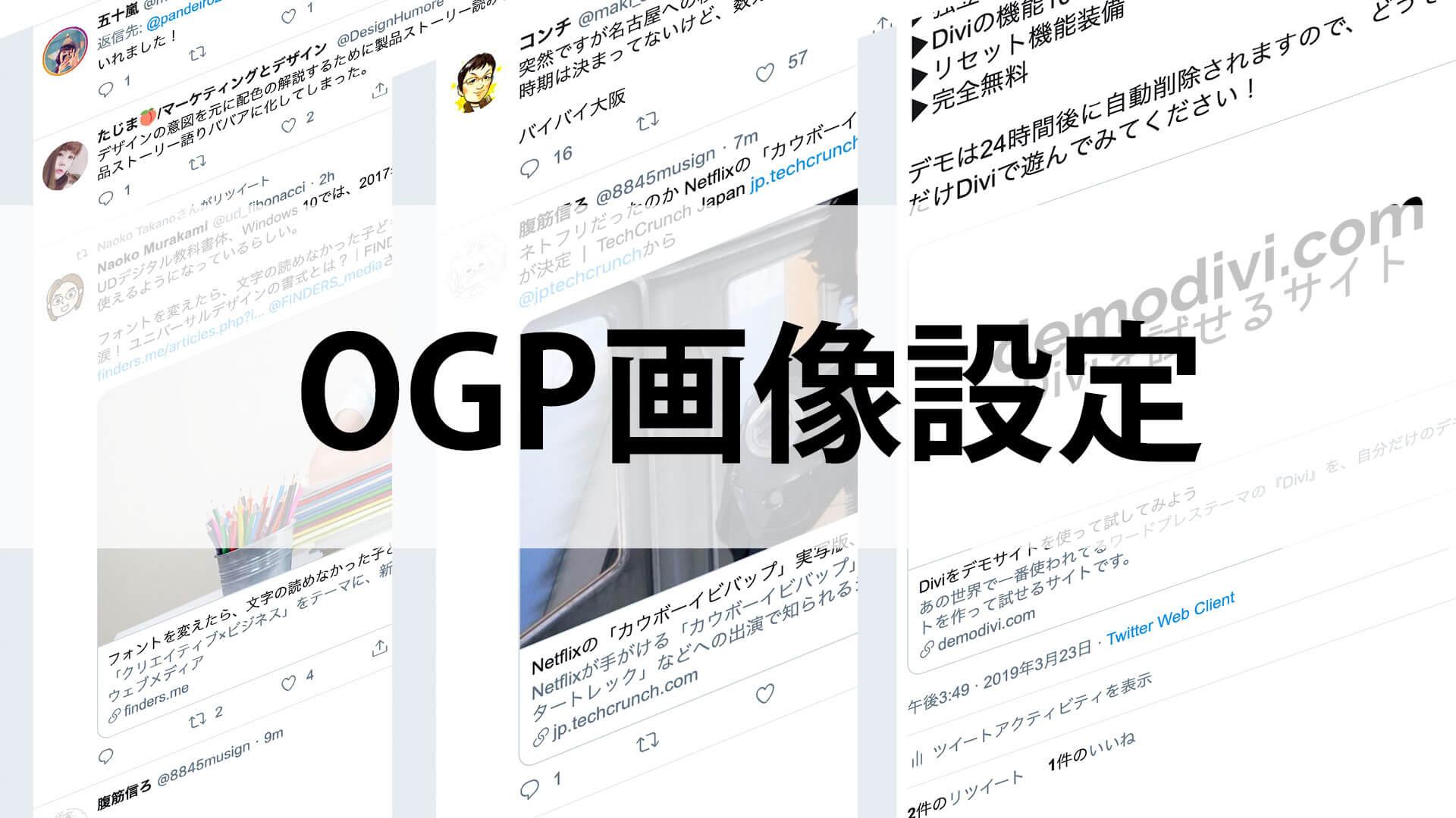 ワードプレスの記事のOGP画像の設定方法