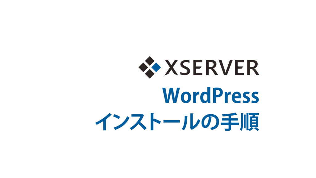 エックスサーバーにワードプレスをインストールする手順