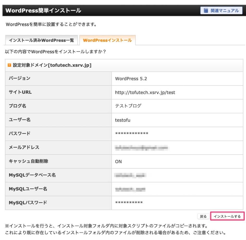 エックスサーバーにWordPressの情報の確認