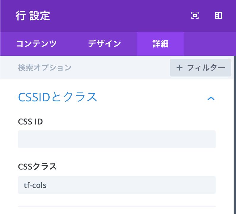 Diviの行にCSSクラスを追加する