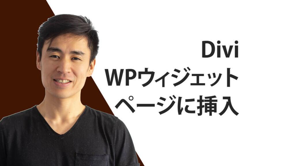 WordPressウィジェットをDiviのページに追加する方法