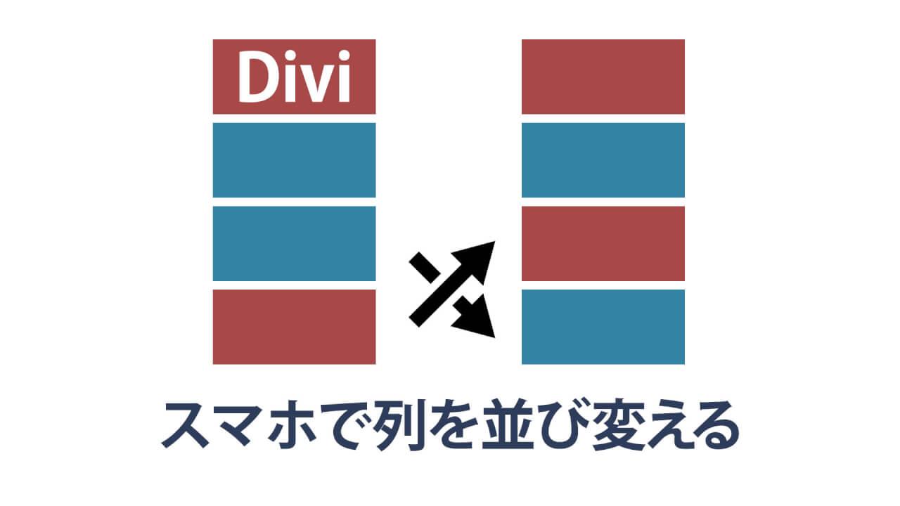 Divi、スマホの画面で列をスワップする方法
