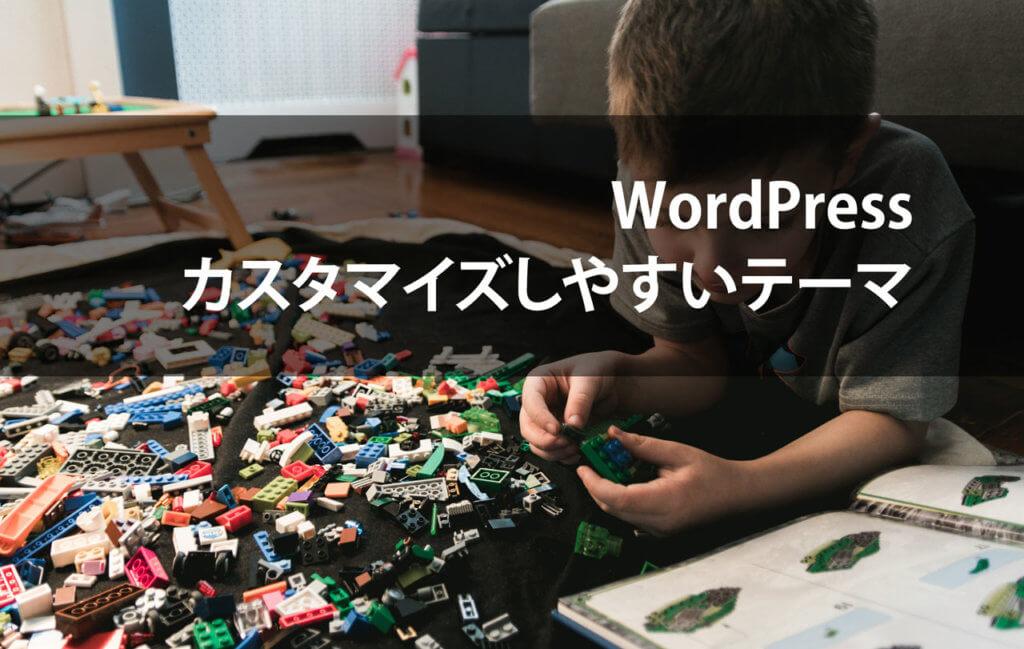 WordPressでカスタマイズしやすいテーマはこの一択