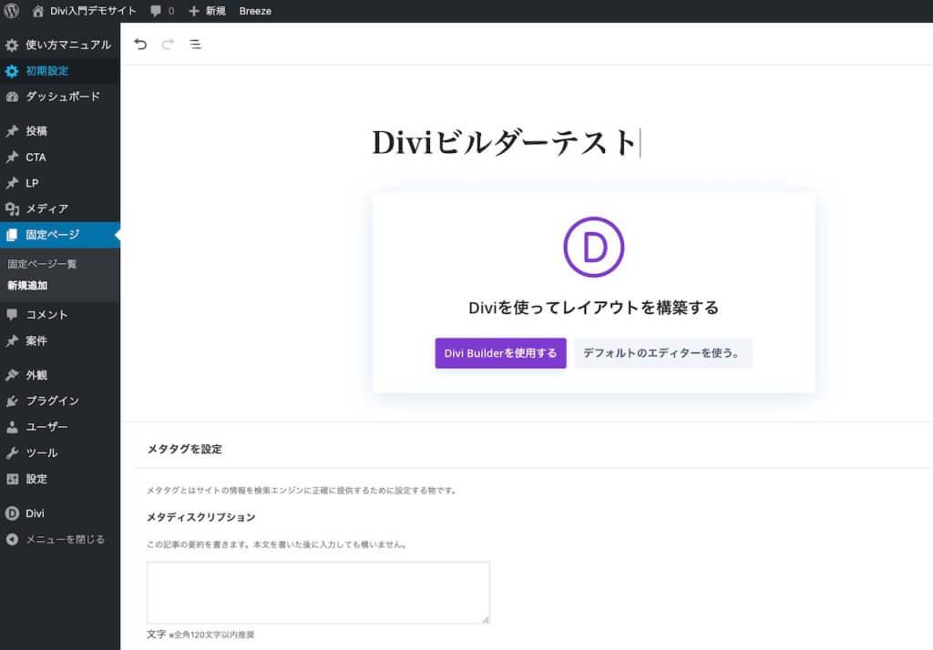 xeorybaseでDiviビルダーを使いページ作成