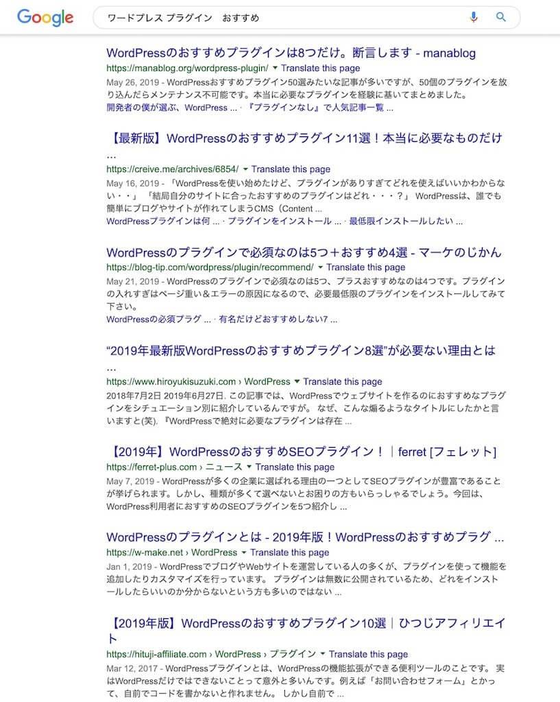 ワードプレスプラグイン検索結果