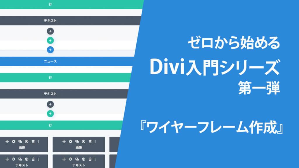 Divi入門シリーズ第一弾、『ワイヤーフレーム作成』