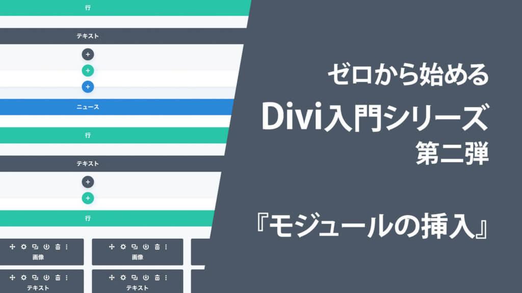 Divi入門シリーズ第二弾、『モジュール挿入』