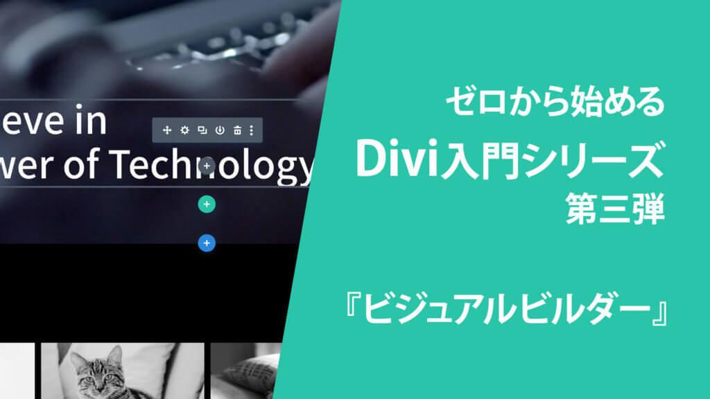 Divi入門シリーズ第三弾、『ビジュアルビルダー』