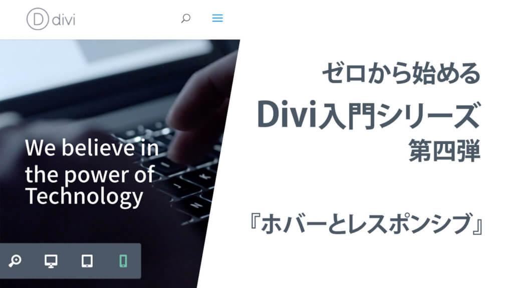 Divi入門シリーズ第四弾、『ホバーとレスポンシブ』