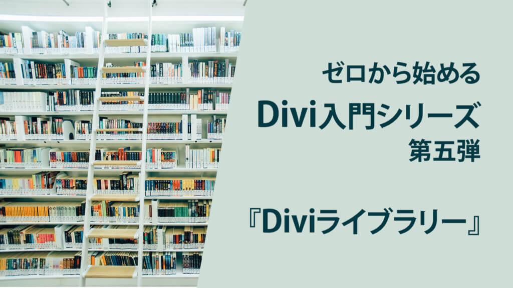 Divi入門シリーズ第五弾、『Diviライブラリー』