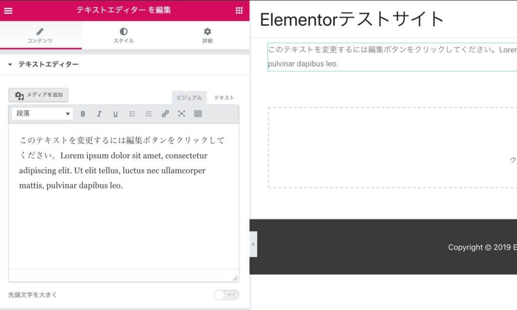 Elementorでテキストがドロップされた