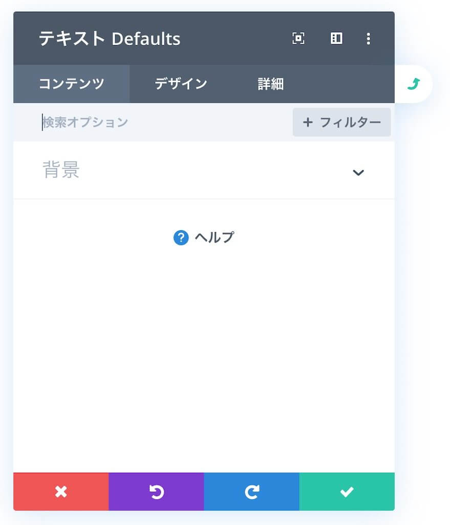 Global-Defautlsの設定画面