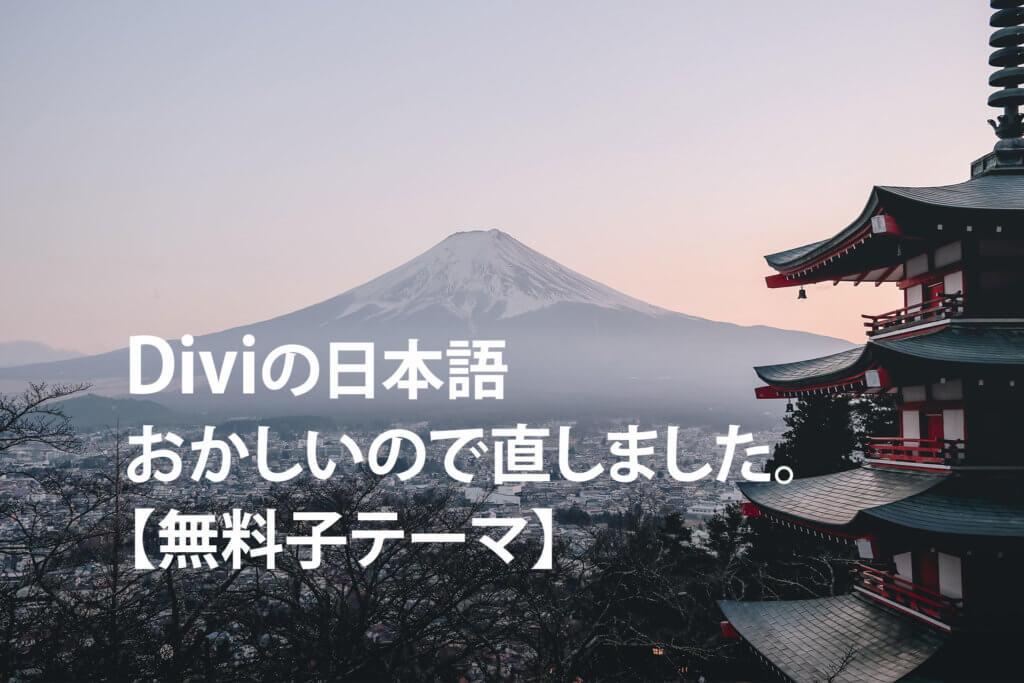 Diviの日本語がおかしいので、直しました。