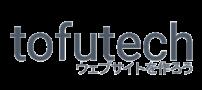 tofutech ウェブサイトを作ろう