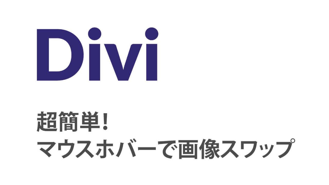 Diviで画像スワップする方法