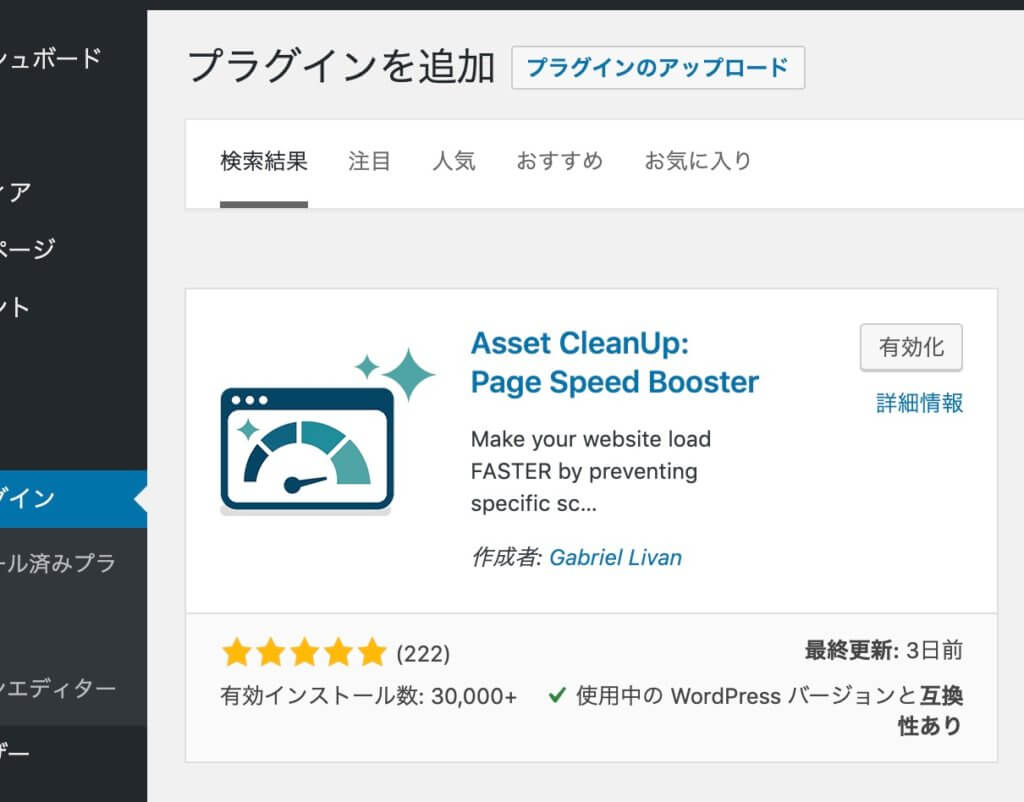 Asset CleanUpをインストール