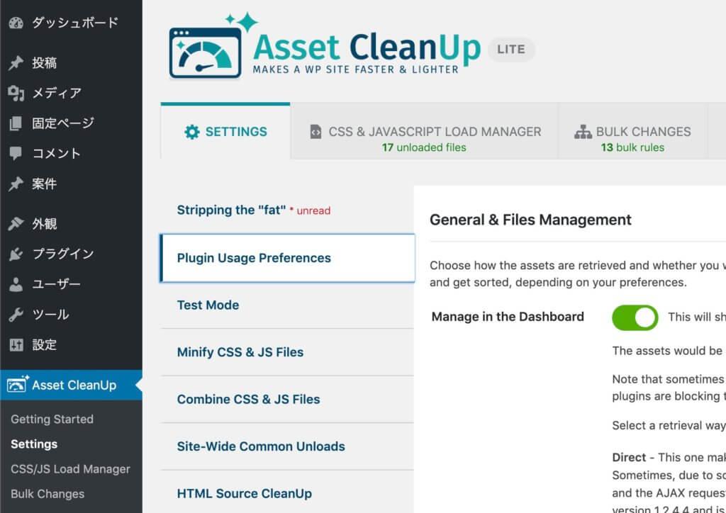 Asset CleanUp設定