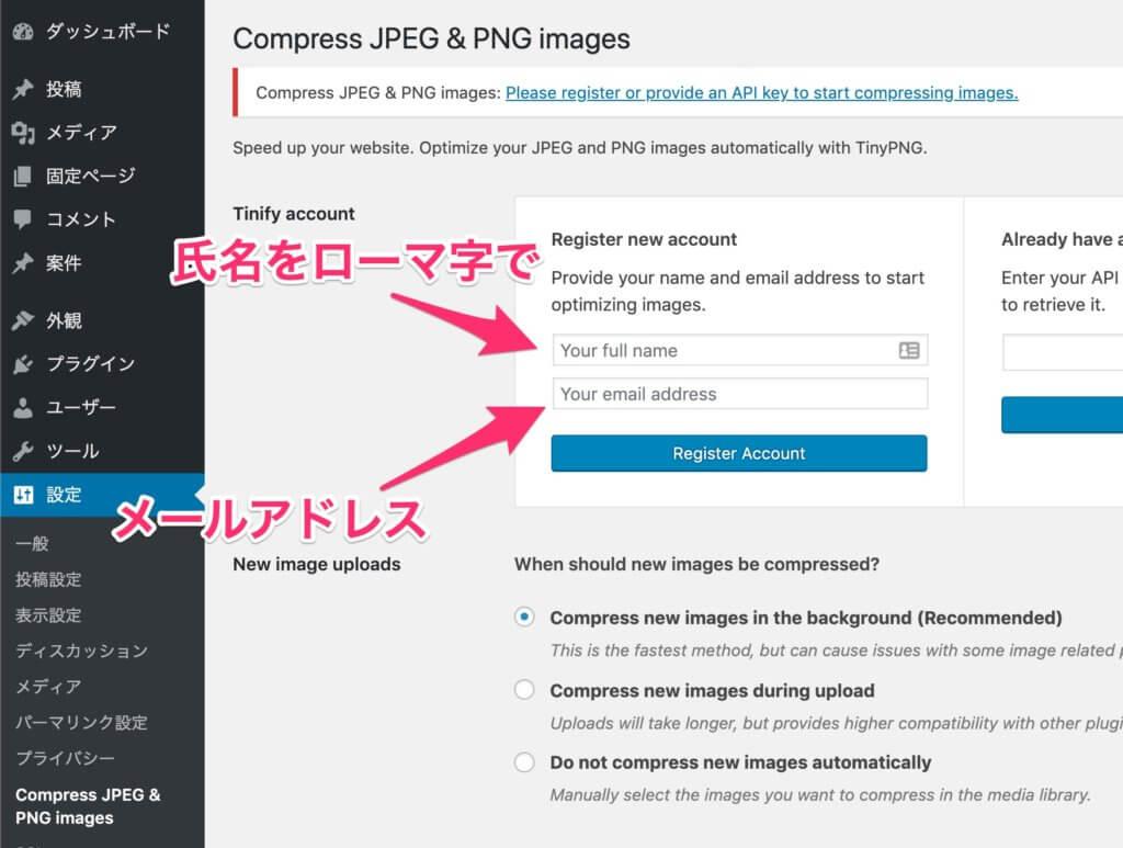 Compress JPEG & PNG Imagesのアカウントを作る