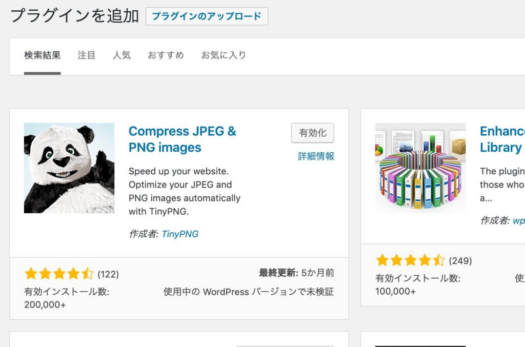 Compress JPEG & PNG imagesインストール