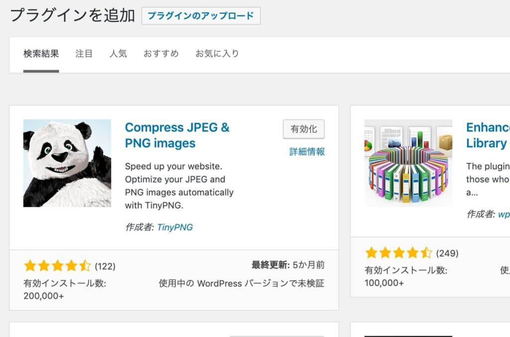 Compress JPEG & PNG imagesインストール